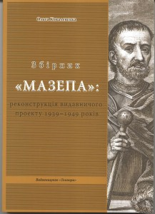 Mazepa-Rekonstruktziya-O-Kovalevska-cover
