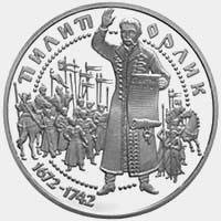 Реверс монети на честь Пилипа Орлика