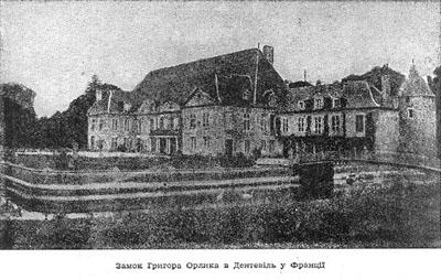 Замок Григора Орлика в Дентевіль у Франції