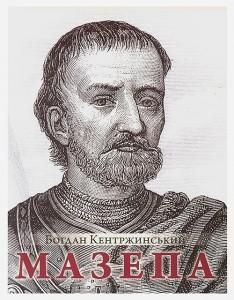 «Мазепа» Богдана Кентржинського