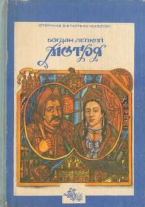 Лепкий Б. Трилогія «Мазепа» [в 5-ти томах] (1991)