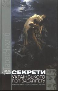 novynky_obkladynka_chuxlyb