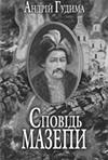 «Cповідь Мазепи» — Андрій Гудима