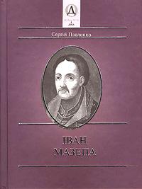 Сергій Павленко — Іван Мазепа