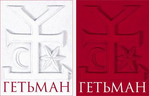 Видавничий проект «Гетьман» — обкладинки